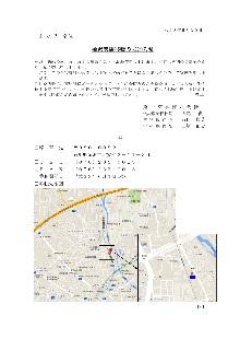 金沢支店移転のお知らせ